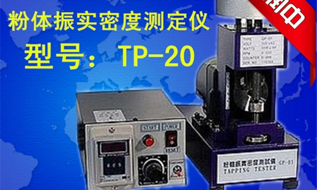Density Tester powder compacted powder density measuring ...