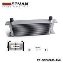 13-ряд охладитель моторного масла/AN8 TK-OC000013-AN8