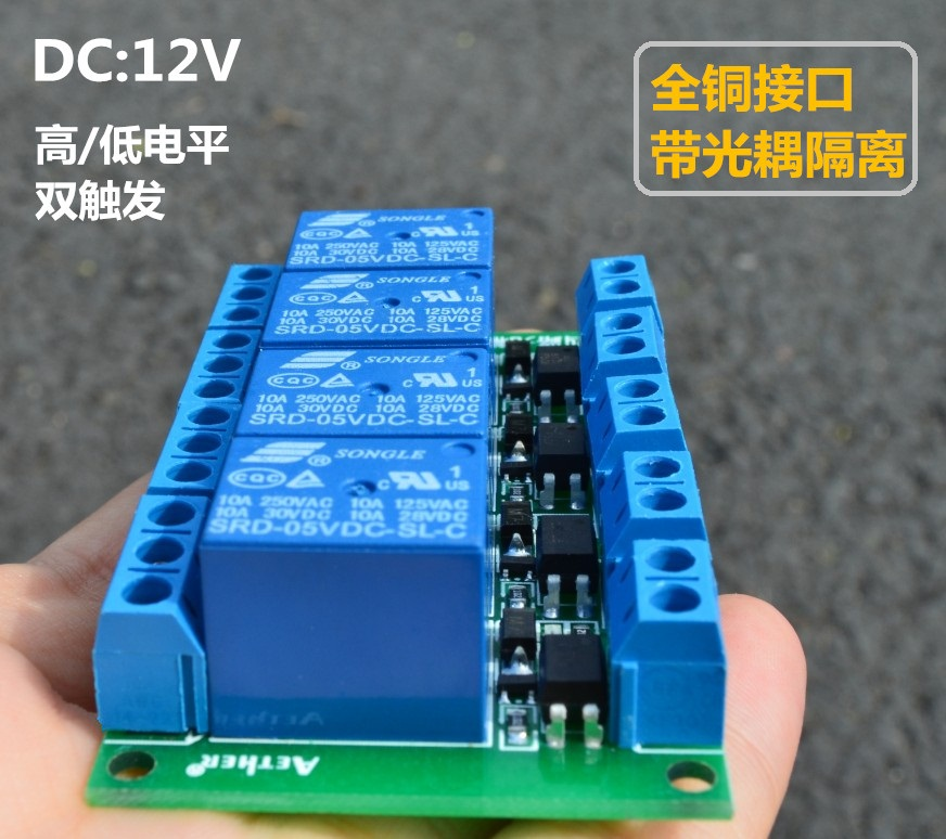 4 way relay module with support level trigger optocoupler 12V four single-chip microcomputer expansion board with bluetooth japen nec relay latest new vci vd tcs cdp pro bt obd2 obdii obd with best pcb chip green single board