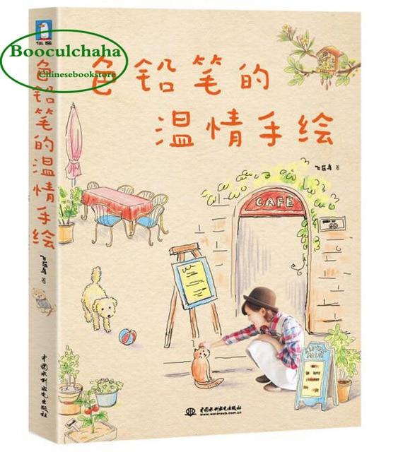 Booculchaha Ligne Dessin Livre Chinois Chaud Couleur Crayon Croquis
