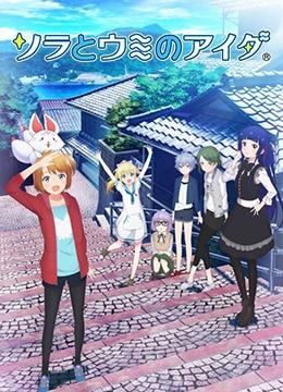 《天空与海洋的交界线》2018年日本动画动漫在线观看