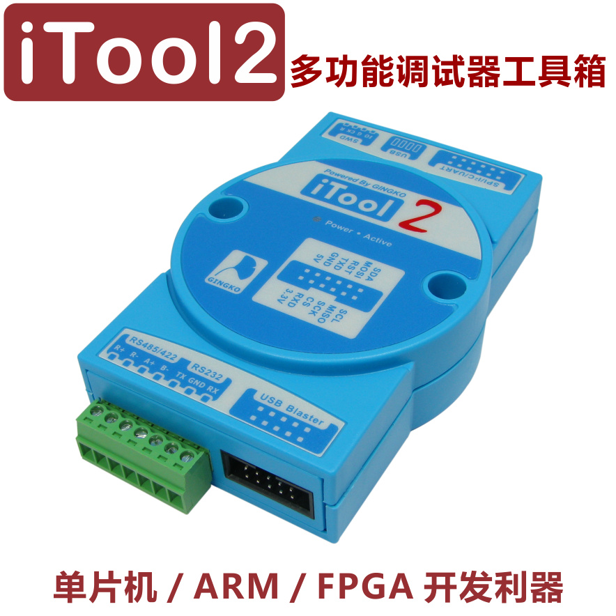 Itool2 eight in one emulator USB blaster FPGA download line USB to 232485 TTL цена