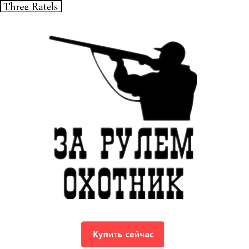 Three Ratels TZ-489 14.5*16cm 1-5 Pieces HUNTER IN CAR Car Stickers And Decals Auto Car Sticker