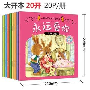 Image 3 - New Emotional behavior management Children baby bedtime stories Kindergarten recommended book Chinese EQ training book ,set of 8