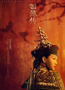 《如懿传》2018年中国大陆剧情,历史,古装电视剧在线观看
