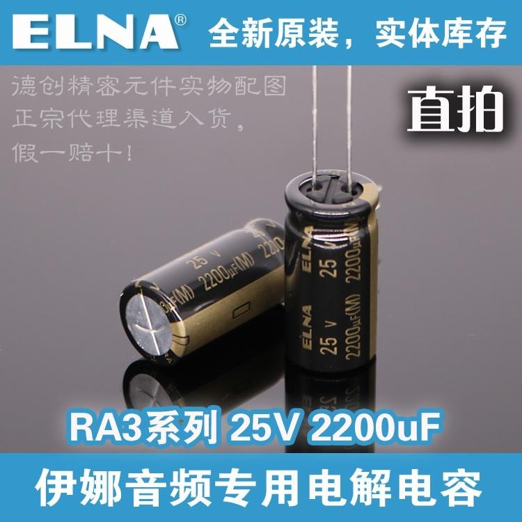 20pcs/50pcs ELNA RA3 25V 2200uf 12.5x25mm electrolytic capacitor filter capacitor Audio capacitor free shipping