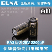 20pcs/50pcs ELNA RA3 25V 2200uf 12.5x25mm electrolytic capacitor filter capacitor Audio capacitor free shipping цена