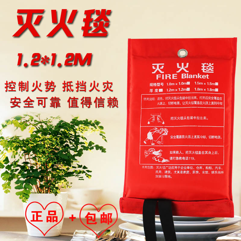 Household fire blanket 1.2 m * 1.2 m glass fiber fire board fire escape fire certification genuine mail free shiping xhzlc60 fire escape smoking chemical protection mask
