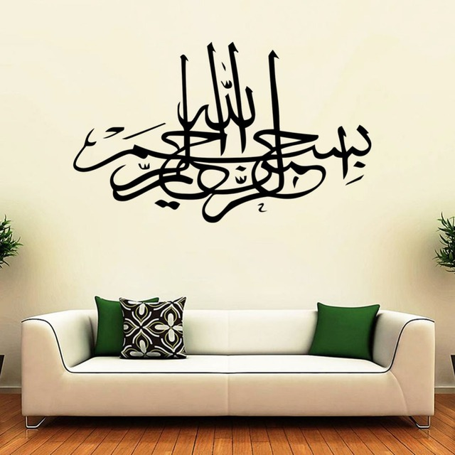 islamic wall stickers quote muslim arabic home decorations islam vinyl decals god allah quran mural wallpaper home decor CW-20 2