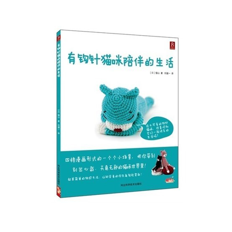 Three-dimensional Animal Knitting Crochet Book Doll Woven Book Crochet Knitting Crochet Doll Book Illustration