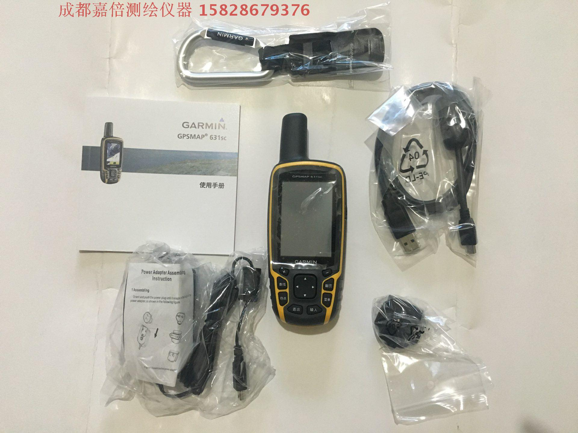 Sichuan Garmin Derek GPSmap 631SC Handheld GPS Measuring Instrument Of Surveying And Mapping Industry Forestry Mu 639SC