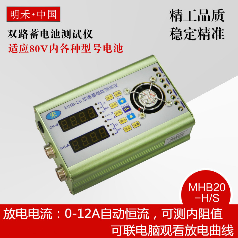 Dual battery battery capacity tester current 0-12A discharge electronic load resistance detector battery capacity tester battery capacity tester electronic load can be connected to the computer tec 12p
