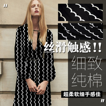 New super-beautiful high-end black white wave stripes meticulous pure cotton super-soft summer shirt dress fabric manual DIY