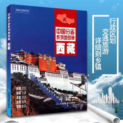China Provincial Ries Maps : Tibet  / The Roads And Highways And Provincial Road Map Of Tibet Xi Zang In Chinse