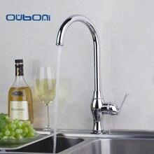 Ouboni оптом и в розницу полированный хромированной латуни одной отверстие судно Поворотный Смеситель для кухни, мойки