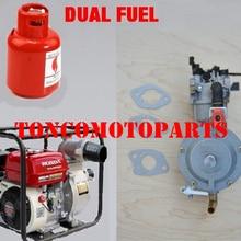 Карбюратор GX160 168F для водопомпы мультивотопливый, бензин и газ(LPG и магистральный газ) 2квт 2.8кВт+ шарф(подарок