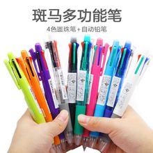 Японская многофункциональная ручка zebra 5 в 1 b4sa1 Четырехцветная