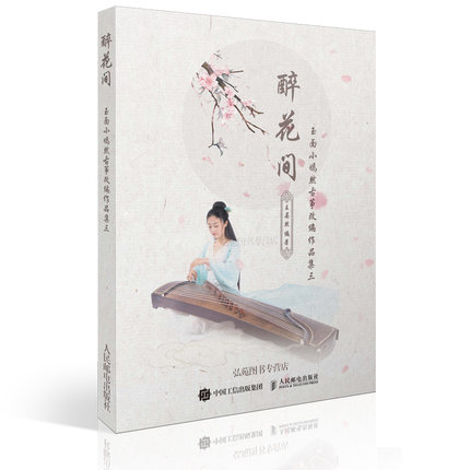 Yu Mian Xiao Yan Ran Gu Zheng Shu Zui Hua Jian
