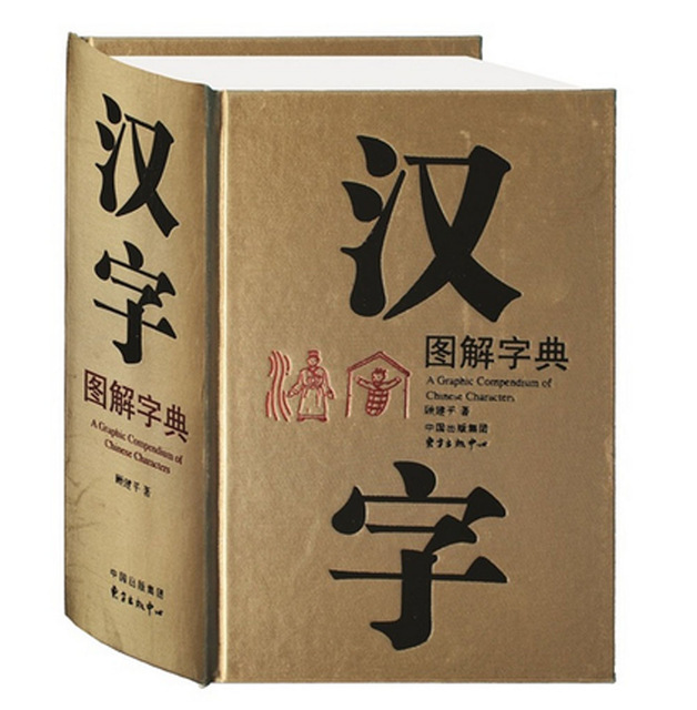 A Graphic Compendium Of Chinese Characters - Chinese