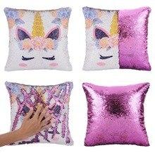 Супер Сияющий Волшебный Единорог Русалка чехол для подушки с блестками Реверсивный цвет меняющий наволочки для подушки сиденья автомобиля
