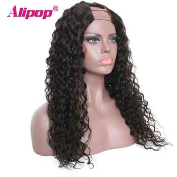 """Alipop U パート人毛ウィッグ女性のための水波 100% ブラジルの Remy 毛中間部分 2*4\"""" 自然な色の U 部分かつら"""
