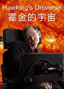 《斯蒂芬·霍金的宇宙》1997年英国纪录片综艺在线观看