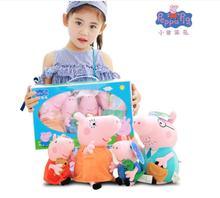4pcs Genuine Peppa Pig 12 30cm daddy mummy 19cm George Plush Stuffed Animal Collectible Soft Doll Toy Original box