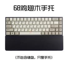 68 механическая клавиатура подставка для запястья дерево ладонь держатель клавиатуры 84 клавиатура опора для рук покер размер 87 клавиатура отдых