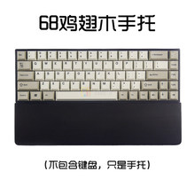 68 mechanical keyboard wrist rest wood palm rest keyboard holder 84 keyboard hand rest poker size 87 keyboard rest(China)