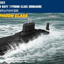 HobbyBoss 87019 1/700 русский ВМС Тайфун класс модель подводной лодки комплект