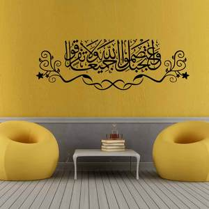 Image 4 - Islamic Muslim Living Room Home Decor Wall Art Mural Calligraphy Self Adhesive Wallpaper Bedroom Religion Wall Sticker Removable