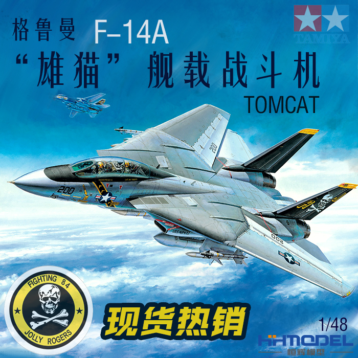 The United States Navy 1/48 F-14A Tomcat fighter exit wound