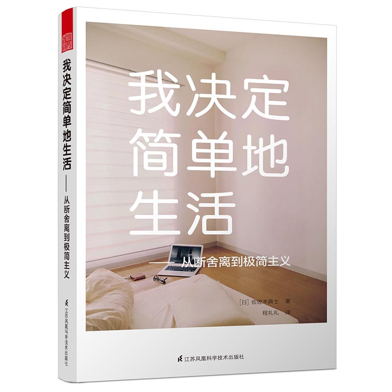 New Interior Design Book I Decided To Live Simply Home Interior Design Books