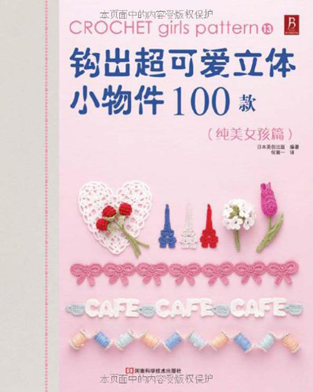 Crochet Girls Pattern / Weaving super-cute 3d small objects 100 models Chinese knitting book / Japanese Handmade Carft Book 100 super cute little embroidery chinese embroidery handmade art design book