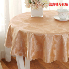 PU tablecloth tablecloth, household round table cloth, waterproof, oilproof, anti-scalding, disposable