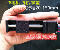Micro stepping motor slide, small precision linear guide, T type wire rod, linear motor, electric slide, custom made