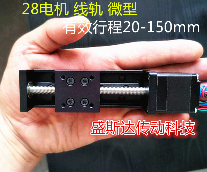Micro stepping motor slide, small precision linear guide, T type wire rod, linear motor, electric slide, custom made micro stepping slide step motor 20mm 2 phase 4 wire rod slider linear motor
