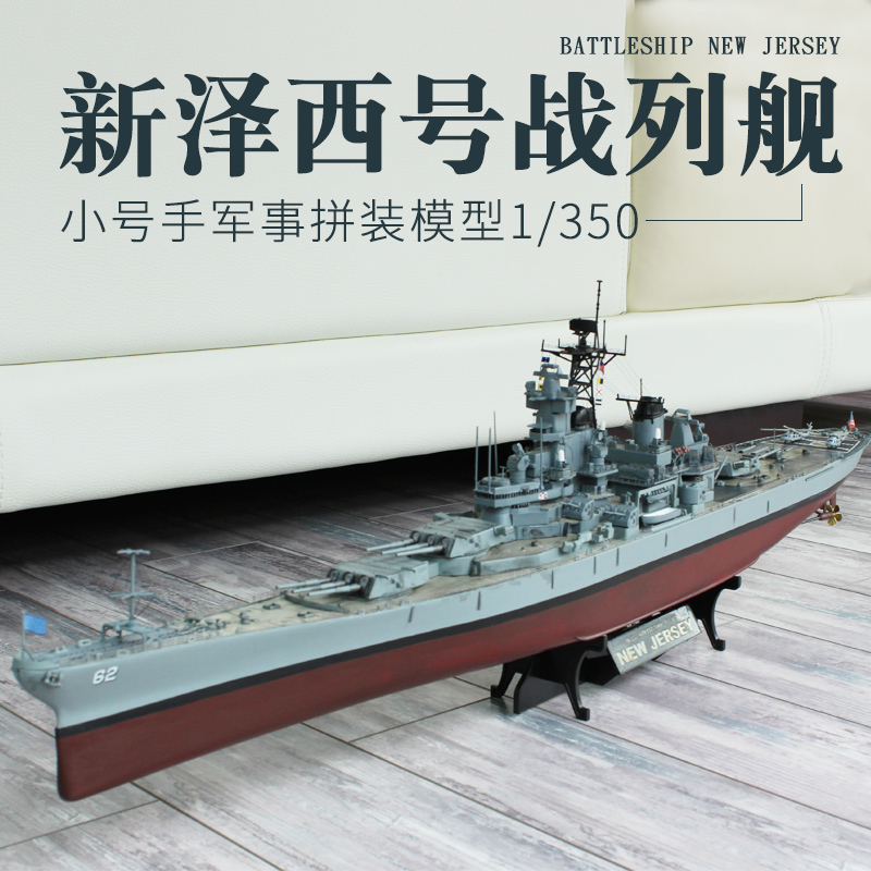 Wenhsin Assembling Military Model 1/350 Simulation The Second World War New Jersey Battleship Warship Ship Model стоимость