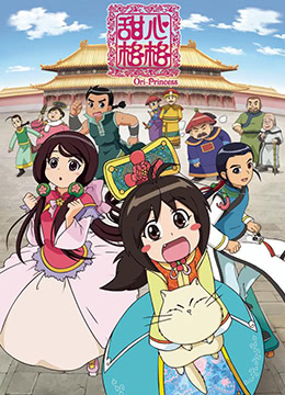 《甜心格格》2011年中国大陆儿童,喜剧,动画动漫在线观看