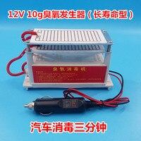 12V רכב 10g אוזון מחולל  רכב חיטוי  אוזון  עשן  ריח  פורמלדהיד  אובך  PM2.5