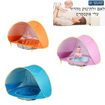 Sommer am meer Baby Strand Zelt Pop Up Tragbare Schatten Pool UV Schutz Sun Shelter für Infant nizza spielen wasser geschenk