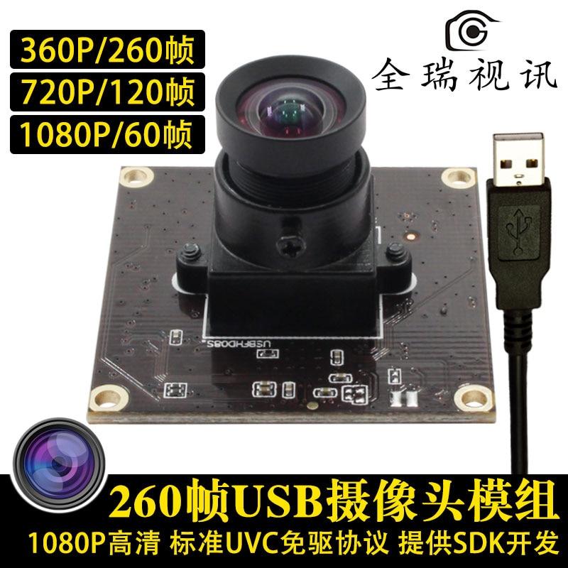 Undistorted Lens 260 Frames High  Rate USB Camera Module 1080P/60  720P/120 Frames 360/260Undistorted Lens 260 Frames High  Rate USB Camera Module 1080P/60  720P/120 Frames 360/260