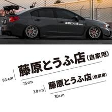 1 pc jdm 日本漢字頭文字 d ドリフトターボユーロ文字車のステッカー自動ビニールデカール装飾車のスタイリングアクセサリー