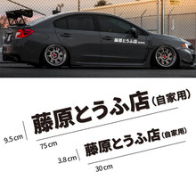 1Pc JDM Japanese Kanji Initial D Drift Turbo Euro Character Car Sticker Auto Vinyl Decal Decoration Car-styling Accessories(China)