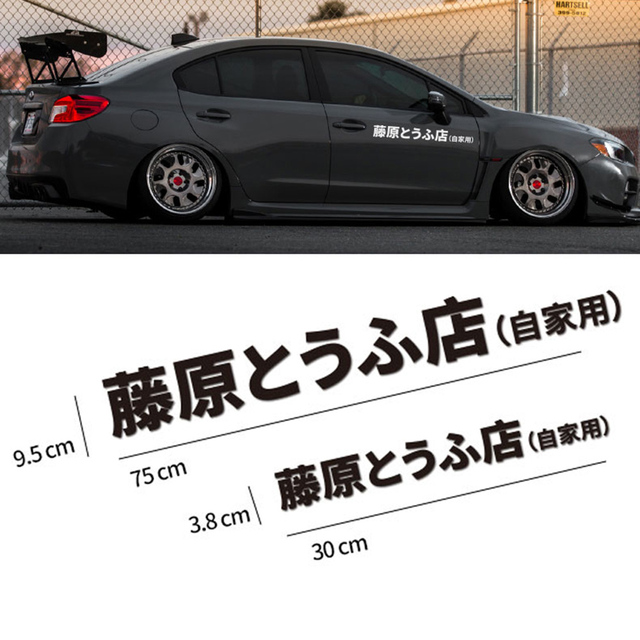1Pc JDM Japanese Kanji Initial D Drift Turbo Euro Character Car Sticker Auto Vinyl Decal Decoration Car styling Accessories