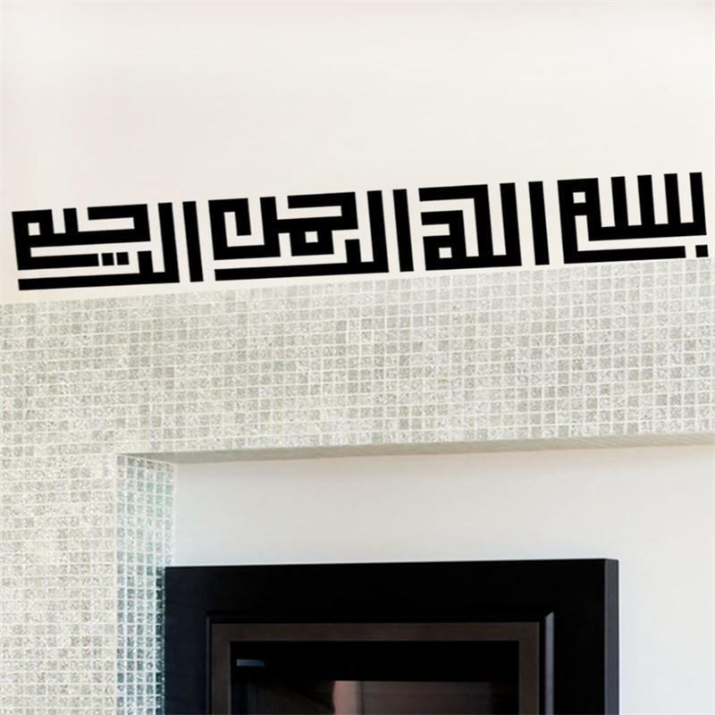 islamic wall sticker home decor muslim home bless removable