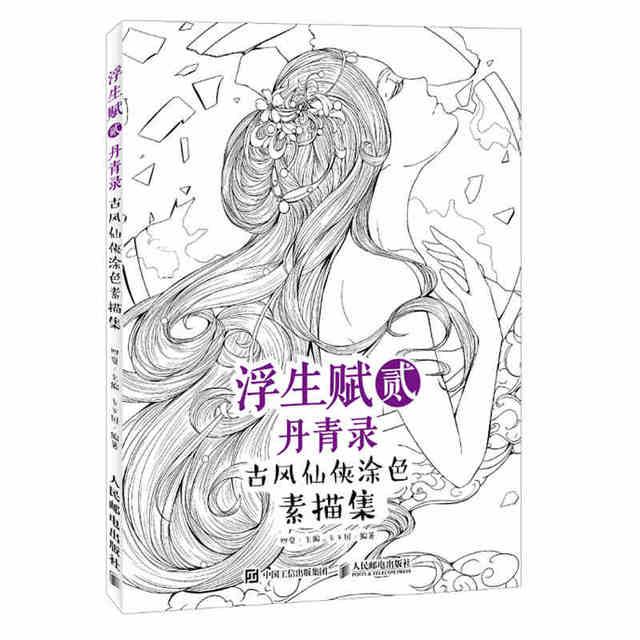 Libros para colorear adultos Chino línea de libro antiguo belleza ...
