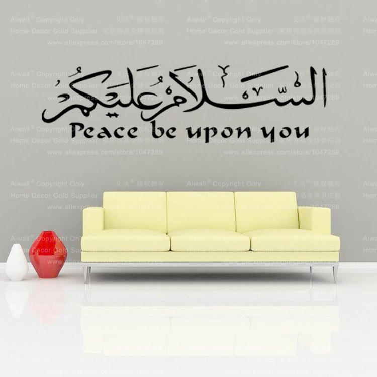 4008 islam wall stickers home decorations muslim bedroom mosque ...