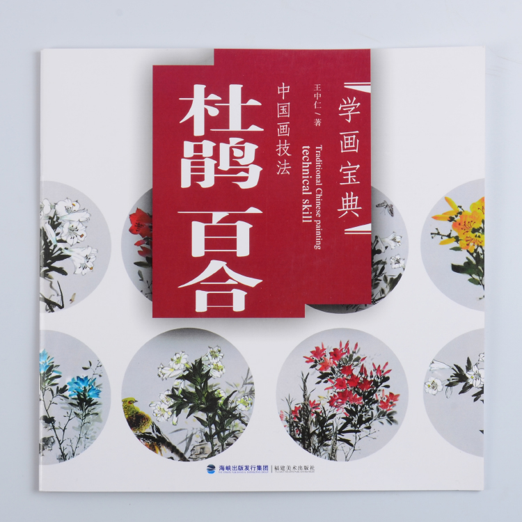 Painting Collection Of Rhododendron Flowers / Lily Chinese Painting Drawing Steps Of Learning Materials