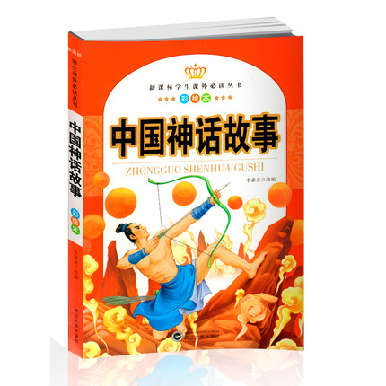 Chinese Myth Story With Pin Yin And Colorful Pictures